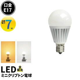 LED電球 E17 口金 100W 形 相当 小型電球 ミニクリプトン 全配光 タイプ 電球色 昼白色 照明 ライト 省エネ LB9917A-II LB9917Y-II ビームテック