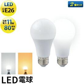 2個セット LED電球 E26 80W形相当 電球色 昼光色 広配光タイプ 光の広がるタイプ led 電球 e26 一般電球形 LEDライト 新生活 インテリア LED照明 省エネ LEDランプ LDA11-C80II--2