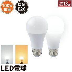 LED電球 E26 口金 100W 形 相当 一般電球 広配光 タイプ 電球色 昼光色 照明 ライト 省エネ LDA13L-C100II LDA13D-C100II LDA13-C100II ビームテック
