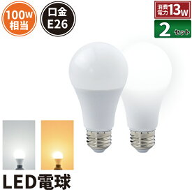 2個セット LED電球 E26 口金 100W 形 相当 一般電球 広配光 タイプ 電球色 昼光色 照明 ライト 省エネ LDA13L-C100II--2 LDA13D-C100II--2 LDA13-C100II--2 ビームテック