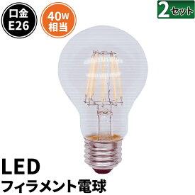 【訳あり】2個セット LED電球 E26 40W 相当 濃い電球色 電球色 フィラメント クリアー 電球 エジソン レトロ 北欧 LDA4-F-BT-G--2 ビームテック