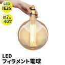 【送料無料】フィラメント led電球 e26 調光器対応 led フィラメント電球 大きいサイズ