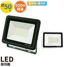 LED投光器 電球色 昼光色 黒 白 50W IP65 屋内 屋外 防塵 耐塵 防水 LEW050DOU ビームテック