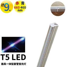 LED蛍光灯 20W 植物育成 水耕栽培 LG20-T5III ビームテック