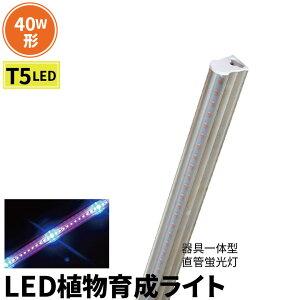 LED 植物育成ライト LED蛍光灯 40W 器具一体型 直管 T5 LED 直管蛍光灯 LED蛍光管 天井照明 間接照明 棚下照明 ショーケース照明 バーライト 取付金具付き LEDランプ 植物育成用 LED LG40-T5II