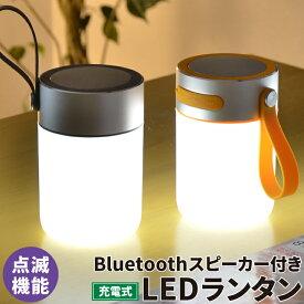 【訳あり】LEDランタン Bluetooth2.1 ブルートゥース スピーカー 充電式 USB ワイヤレス 防滴 高音質 照明 iPhone スマートフォン対応 LLB27BG オレンジ LLB27BS シルバー ビームテック 冬