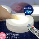 led タッチライト 子供部屋 子供 足元灯 コードレス 電池 コンセント不要 授乳ライト ベッドライト ナイトライト フッ…