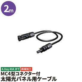 2m mc4cable2 太陽光パネル用ケーブル MC4 コネクタ ソーラー発電用 延長ケーブル ケーブル 太陽光 ソーラー ソーラー発電 パネル 太陽光ケーブル 両端加工 4.0sq 45Aまで ビームテック