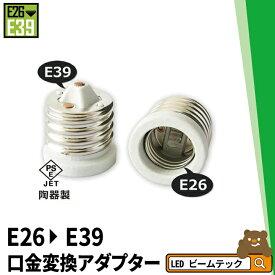 口金変換アダプター E39 を E26 に変換 陶器製 YL-623-2 ビームテック