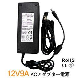 LEDテープライト・棚下ライト部品 ACアダプター電源 12V9A 電源アダプター 安心PSE認証取得済 トランス
