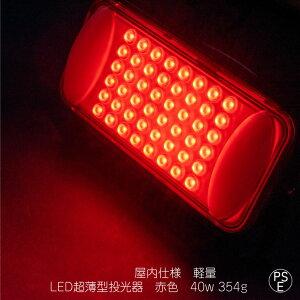 LED超薄型カラー投光器 赤色 レッドカラー アラート warning 軽量345g 650nm 防滴IP62 発光角度120°スリム 屋内仕様 展示会 催事 店舗 動画あり LED光商事 39ショップ
