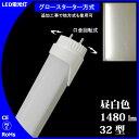 LED蛍光灯 32w型 昼白色 14w G13 グロースターター方式 LEDライト