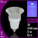 LEDスポットライト e11 調光器対応 青 blue 5w 450nm ショップ照明 カラー ブルー スポットライト LEDライト