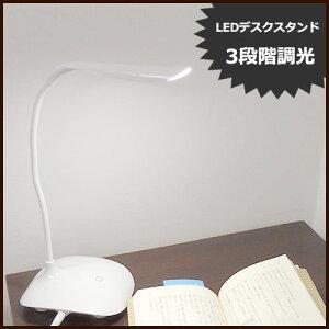 LEDデスクスタンド 3w 昼白色 アダプター付 LEDデスクライト 3段階調光機能付き ベッド 勉強 枕元に アダプタ-式なので安定した光で長く使える