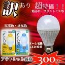 【Outlet】【300円】【訳あり】【お家の電球はコレで決まり!】LED電球 E26口金 5.2w 電球30w相当 【8000円以上送料無料】【アウトレット】...