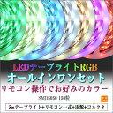 TVで紹介されました!再入荷!LEDテープライト 5m LEDテープRGB 8000円以上送料無料 オールインワン セット SMD5050 RGB LEDチップ...