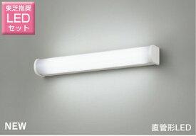 東芝 LEDミラー灯 ブラケットライト 玄関 廊下 階段 リビング 直管15W形LED蛍光灯器具 灯具 LEDランプセット おしゃれ シンプル リフォーム リノベーション