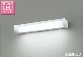 東芝 LEDキッチンライト 流し元灯 おしゃれな 台所灯 直管15W形LED蛍光灯器具 灯具 プルスイッチ LEDランプセット 天井