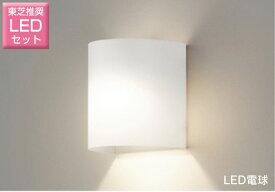 東芝 LEDブラケットライト 玄関 廊下 階段 リビング おしゃれ 間接照明 照明器具 灯具 壁面 壁掛け アクリルセード LEDランプセット