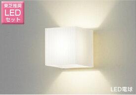 東芝 LEDブラケットライト 玄関 廊下 階段 リビング おしゃれ 間接照明 照明器具 灯具 壁面 壁掛け レリーフガラスセード LEDランプセット