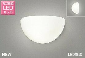 東芝 LEDブラケットライト 玄関 廊下 階段 リビング おしゃれ 間接照明 照明器具 灯具 壁面 壁掛け ガラスセード LEDランプセット