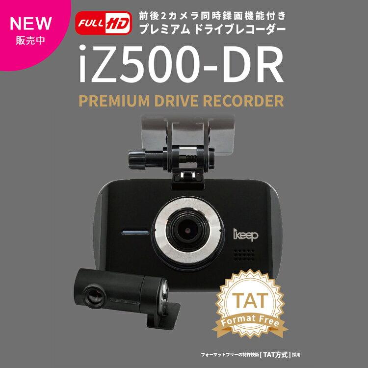 ドライブレコーダー ドラレコ 前後録画2カメラ フルスペック フルHD画質 駐車監視機能(電圧監視) 3.5インチタッチスクリーン ADAS安全運転支援