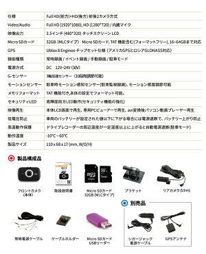 ドライブレコーダードラレコ前後録画2カメラフルスペックフルHD画質駐車監視機能(電圧監視)3.5インチタッチスクリーンADAS安全運転支援