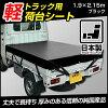 トラックシートカバーエステル帆布6号使用厚手1.9×2.1m(2.15m)軽トラック車用日本製国産メイドインジャパン荷台カバー平張り