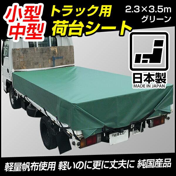 【あす楽】トラックシートカバー 軽量帆布 軽くて丈夫 2.3×3.5m 小型トラック・中型トラック車用 日本製 国産 メイドインジャパン 荷台カバー 平張り グリーン 緑色