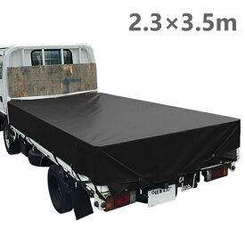 【あす楽】トラックシートカバー エステル帆布6号 厚手 2.3×3.5m 小型トラック・中型トラック車用 日本製 国産 メイドインジャパン 荷台カバー ブラック
