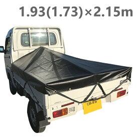 【あす楽】スロープ式対応台形トラックシートカバー エステル帆布6号使用 厚手 荷台フレーム対応台形型 1.7-1.9×2.1m 軽トラック車用 日本製 国産 メイドインジャパン 荷台カバー ブラック