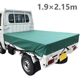 【あす楽】トラックシートカバー 軽量帆布 軽くて丈夫 1.9×2.15m 軽トラック車用 日本製 国産 メイドインジャパン 荷台カバー 平張り グリーン 緑色