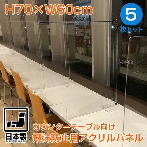 飛沫防止用アクリルパネル 5枚セット 横飛沫防止パーテーション サイドパネル アクリルパネル板 飛沫感染 日本製 アクリル板 飛沫防止パネル スタンド カウンター 仕切り 防止策 防止対策