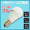 LED電球 e17 カラー電球 青 ブルー 調光器対応 ミニクリプトン 広配光タイプ 小型LED電球 E17口金