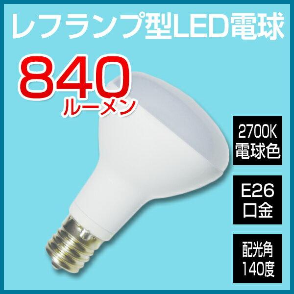 LED電球 e26 白熱球80W相当 電球色 調光器対応 レフ球形 LED球 E26口金