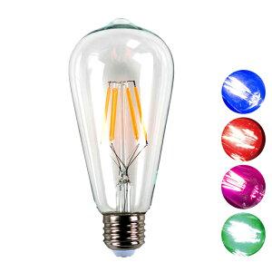 フィラメントLED電球 カラーLED電球 エジソン電球型 カラー電球 カラー発光 調光可 E26口金 レッド ブルー グリーン ピンク 赤 青 緑 桃 ブルー電球 レッド電球