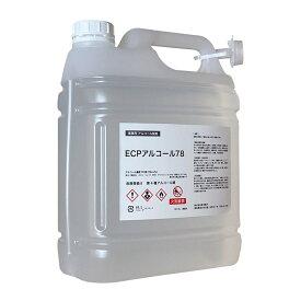 アルコール除菌 除菌アルコール ECPアルコール78 5リットル コック付き アルコール製剤 エタノール 除菌 消毒用アルコール代替 消毒用エタノール代替 業務用 家庭用 大容量 5L アルコール除菌 詰め替え 日本製 食品添加物規格 78% シンプルデザイン