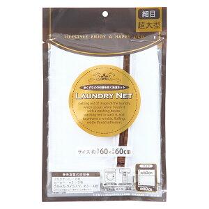 ブラウン洗濯ネット 超大型角型 細目【×12セット】【50563】