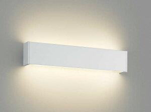 コイズミ照明LEDブラケットライト壁面照明