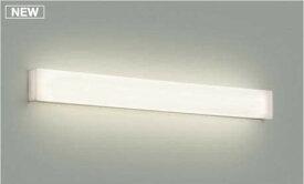 コイズミ照明 LEDブラケットライト 壁面照明 壁付けライト Fit調色 電球色 昼白色