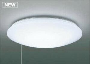 コイズミ照明LEDシーリングライト〜8畳向け段調光