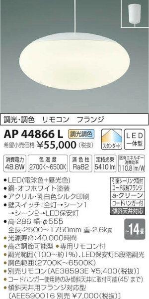 コイズミ照明LEDペンダントライト〜14畳向けスタンダード調光調色