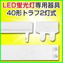 LED蛍光灯 led 蛍光灯 LED専用器具 led蛍光灯器具 器具のみ トラフ形40型2灯式 100/200V対応 40W 120cm 国内メーカー…