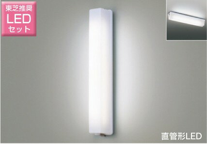 東芝 LED玄関灯 玄関灯 屋外照明 LED LED照明 LEDポーチライト ブラケットライト おしゃれ レトロ LEDポーチ灯 20W形直管LED蛍光灯器具 灯具 LEDランプセット