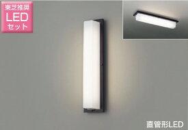 東芝 LED玄関灯 玄関灯 屋外照明 LED LED照明 LEDポーチライト ブラケットライト おしゃれ レトロ LEDポーチ灯 15W形直管LED蛍光灯器具 灯具 LEDランプセット
