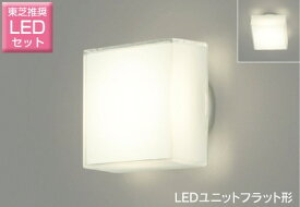 東芝 LED玄関灯 玄関灯 屋外照明 LED LED照明 LEDポーチライト ブラケットライト おしゃれ レトロ LEDポーチ灯 浴室灯 LEDランプセット