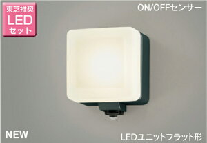 東芝 照度・人感センサー付LED玄関灯 玄関灯 屋外照明 LED LED照明 LEDポーチライト ブラケットライト おしゃれ レトロ LEDポーチ灯 ガラス LEDランプセット