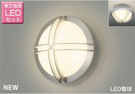 東芝 LED玄関灯 玄関灯 屋外照明 LED LED照明 LEDポーチライト ブラケットライト おしゃれ レトロ LEDポーチ灯 格子ドーム形 LEDランプセット