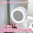 LEDライト付鏡 ブライトニングミラー 5倍LED拡大鏡 裏面吸盤付き 化粧台の鏡などに取り付け可能 ファイシャル コスメ …