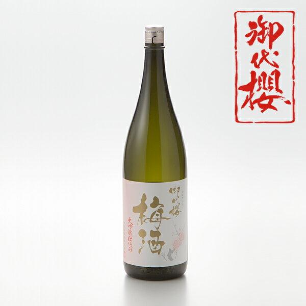 御代櫻梅酒 大吟醸仕込み 1800ml 岐阜県/御代櫻醸造